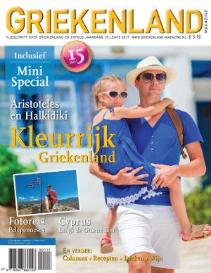 Griekenland Magazine lente 2017