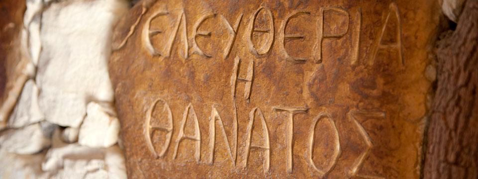 Griekenland informatie griekse taal steen header.jpg
