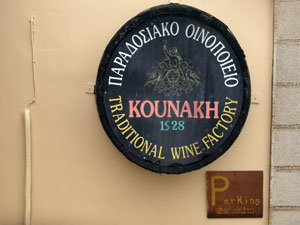 Griekenland-informatie-grieksetaal-wijnhuis-300