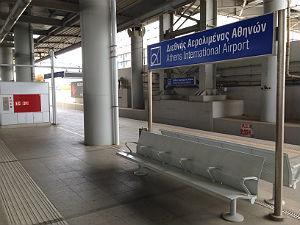 Athene vliegveld metro station