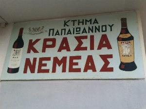 Griekse wijnen wijnhuis Papayiannis Nemea