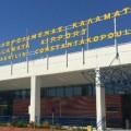 Vliegveld Kalamata Peloponnesos Griekenland